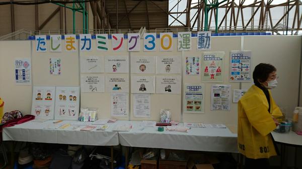 まるごと感動市2.png