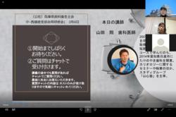 三浦支部長・山口.png